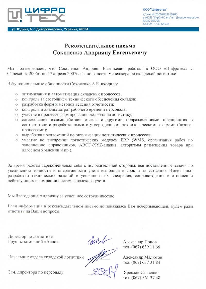 Бланк Письма Организации Образец Скачать